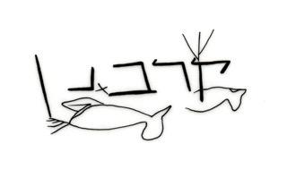 6c. 1978-2323~The inscription korban (sacrifice) on the fragment of a limestone vessel, Jerusalem 1st c. CE