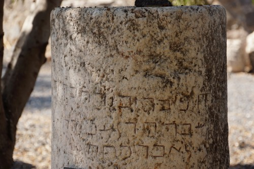 The Zebedee Pillar